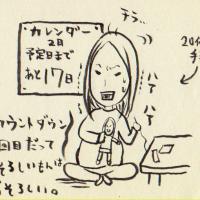 嫁さんのきまぐれ絵日記20110207 thumbnail image