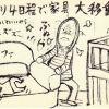 嫁さんの気まぐれ絵日記20110218 thumbnail image