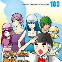 名古屋市上下水道局記念漫画・スペシャルサイト制作 thumbnail image