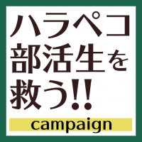 ハラペコ、部活生を救う!!キャンペーンのお知らせ(募集期間:2014年4月30日迄) thumbnail image
