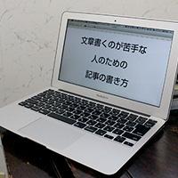 記事を書くのが苦手!?そんな人に参考になる記事をまとめました。 thumbnail image