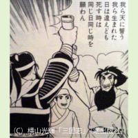 10・1 義兄弟の誓い with スズハシ thumbnail image